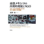 南部メキシコの内発的発展とNGO―グローカル公共空間における学び・組織化・対抗運動 [単行本]