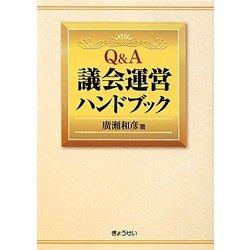 Q&A議会運営ハンドブック [単行本]