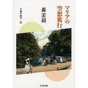 マリアの空想旅行(ちくま文庫) [文庫]