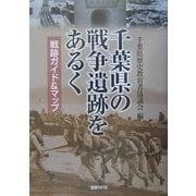 千葉県の戦争遺跡をあるく―戦跡ガイド&マップ [単行本]