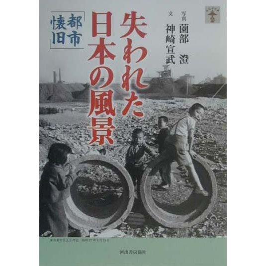 失われた日本の風景 都市懐旧(らんぷの本) [全集叢書]