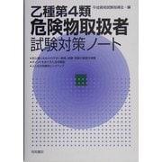 乙種第4類危険物取扱者試験対策ノート [単行本]