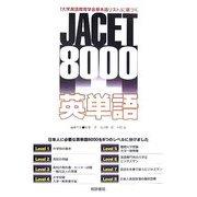 『大学英語教育学会基本語リスト』に基づくJACET8000英単語 [単行本]