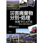 災害廃棄物分別・処理実務マニュアル―東日本大震災を踏まえて [単行本]