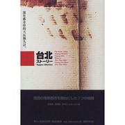 台北(たいぺい)ストーリー(新しい台湾の文学) [全集叢書]