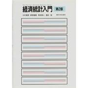経済統計入門 第2版 [単行本]