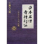 日本名僧奇僧列伝―いのちというは、仏道 [単行本]