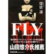 FLY(文芸社文庫 く 1-1) [文庫]
