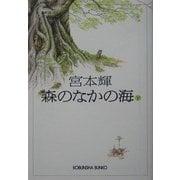 森のなかの海〈下〉(光文社文庫) [文庫]