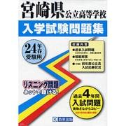 宮崎県公立高等学校入試問題集 平成24年春受験用 [全集叢書]
