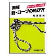 図解新・ロープの結び方 [単行本]