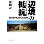 「辺境」の抵抗―核廃棄物とアメリカ先住民の社会運動 [単行本]