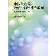 中国共産党と政治・行政・社会改革―貧困・格差・腐敗・人権 [単行本]
