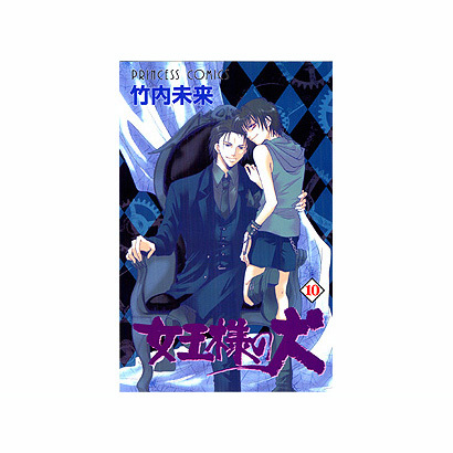 女王様の犬 10(プリンセスコミックス) [コミック]
