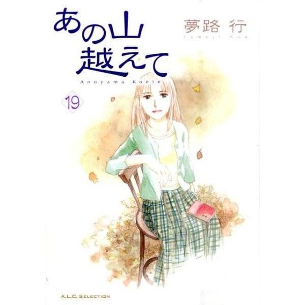 あの山越えて 19(秋田レディースコミックスセレクション) [コミック]
