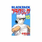 ブラック・ジャック 15 [新装版](少年チャンピオン・コミックス) [コミック]