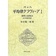 バッハ平均律クラヴィーア〈1〉解釈と演奏法―2012年部分改訂 [単行本]