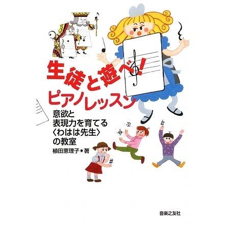 """生徒と遊べ!ピアノレッスン―意欲と表現力を育てる""""わはは先生""""の教室 [単行本]"""