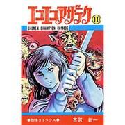 エコエコアザラク 10(少年チャンピオン・コミックス) [コミック]