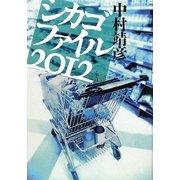 シカゴファイル2012 [単行本]