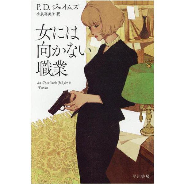 女には向かない職業(ハヤカワ・ミステリ文庫) [文庫]