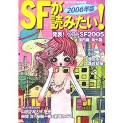 SFが読みたい!〈2006年版〉発表!ベストSF2005国内篇・海外篇 [単行本]