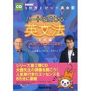 ハートで感じる英文法 会話編[CD]-大西先生の集中講義(NHK3か月トピック英会話)
