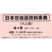 日本世相語資料事典 大正編(全4巻) [事典辞典]
