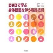 DVDで学ぶ身体侵襲を伴う看護技術 [単行本]