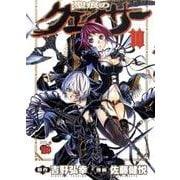 聖痕のクェイサー 10(チャンピオンREDコミックス) [コミック]