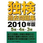 独検過去問題集〈2010年版〉5級・4級・3級 [単行本]