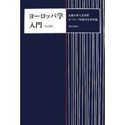 ヨーロッパ学入門 改訂版 [単行本]