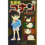 スーパーダイジェストブック 名探偵コナン10+(少年サンデーコミックス) [コミック]