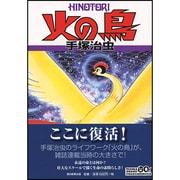火の鳥 6 望郷編 [コミック]