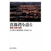 真珠湾を語る―歴史・記憶・教育 [単行本]