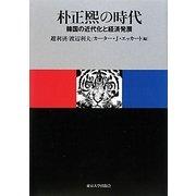 朴正熙の時代―韓国の近代化と経済発展 [単行本]