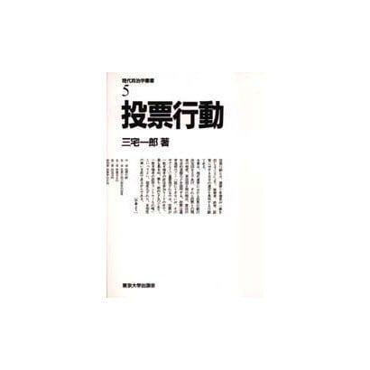 投票行動(現代政治学叢書〈5〉) [全集叢書]