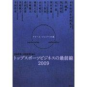 トップスポーツビジネスの最前線2009―ドリーム・ジョブへの道 [単行本]