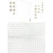 森繁久彌のNHK日曜名作座 藤沢周平傑作選
