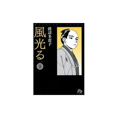風光る〔小学館文庫〕<3>(コミック文庫(女性)) [文庫]