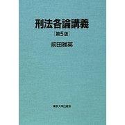 刑法各論講義 第5版 [単行本]
