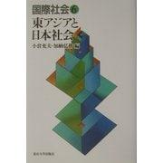 国際社会〈6〉東アジアと日本社会 [全集叢書]