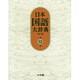 日本国語大辞典〔第2版〕12 ほうほ~もんけ(日本国語大辞典) [事典辞典]