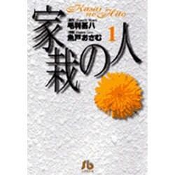 家栽の人<1>(コミック文庫(青年)) [文庫]