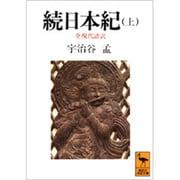 続日本紀〈上〉(講談社学術文庫) [文庫]