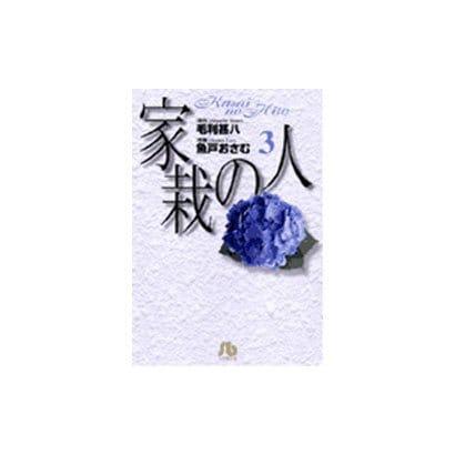 家栽の人<3>(コミック文庫(青年)) [文庫]