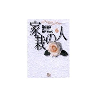 家栽の人<6>(コミック文庫(青年)) [文庫]