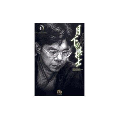 月下の棋士<4>(コミック文庫(青年)) [文庫]