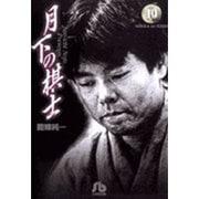 月下の棋士<10>(コミック文庫(青年)) [文庫]