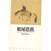 松尾芭蕉(新潮古典文学アルバム〈18〉) [全集叢書]